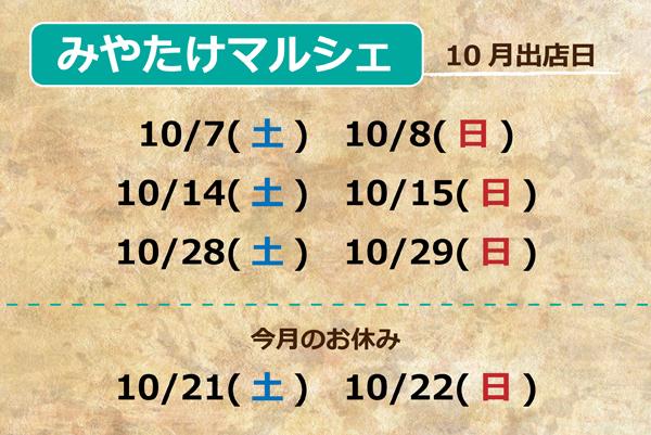 10月出店日.jpg