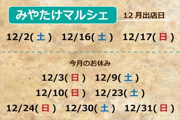 12月出店日.jpg